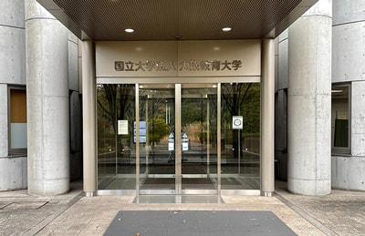 大阪府柏原市の国立大学 大阪教育大学様
